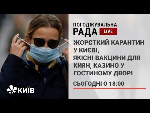 Жорсткий карантин у Києві, якісні вакцини для киян, казино у Гостиному дворі - Погоджувальна Рада