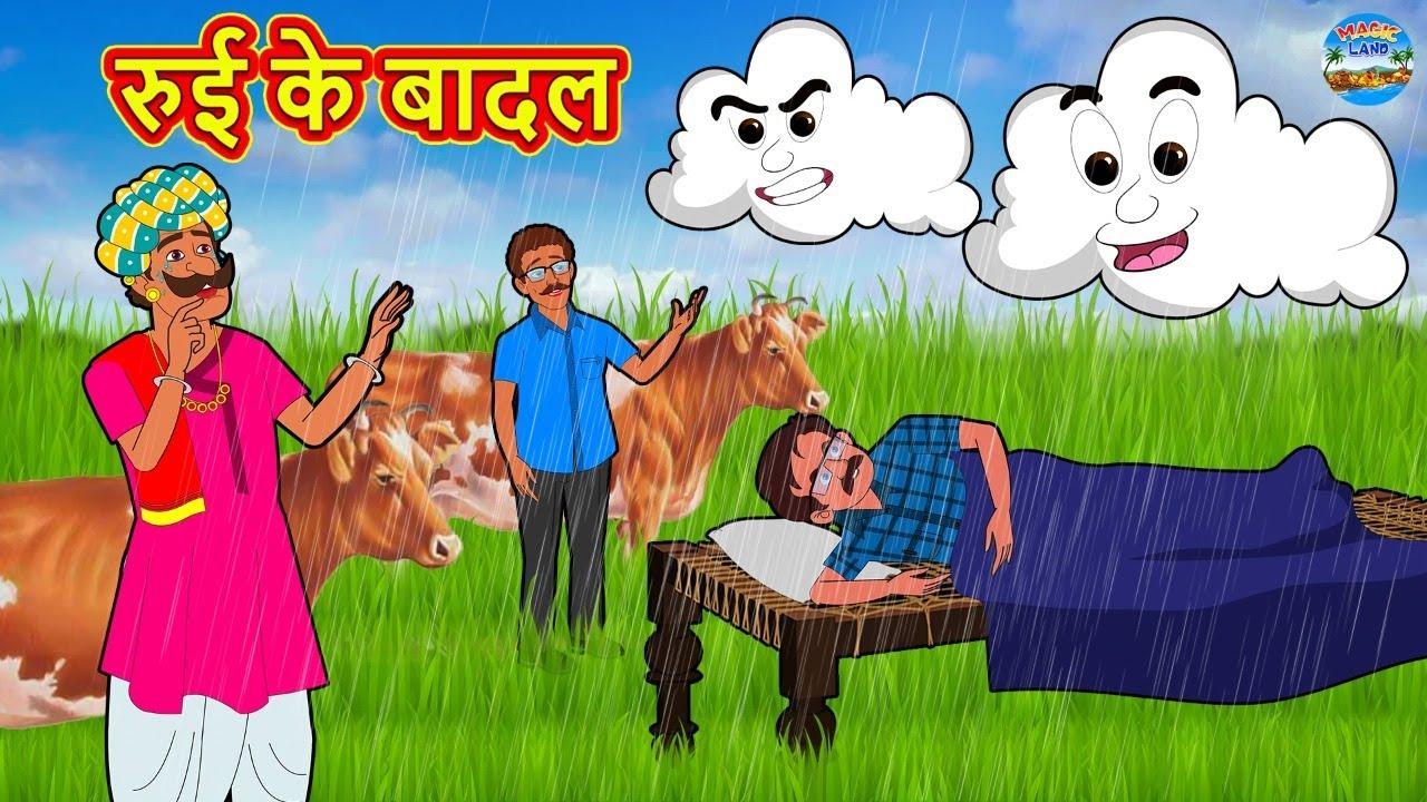 रुई के बादल | Hindi Kahani | Hindi Moral Stories | Hindi Kahaniya | Hindi Fairy Tales