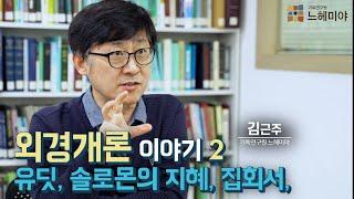 [신·구약 중간사 22화] - 외경개론 이야기-유딧, 솔로몬의 지혜, 집회서  (김근주 교수)
