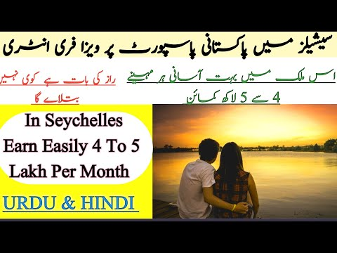 Seychelles || A visa free country for Pakistani and Indian national || 3 to 5 lakh salay per month