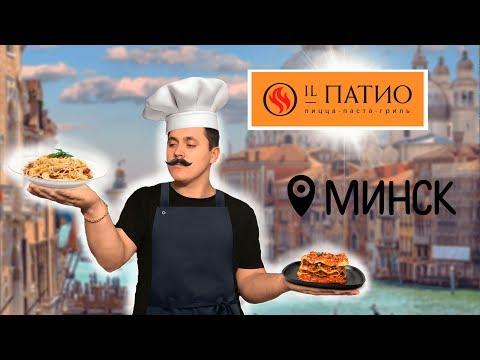 IL Патио / итальянское меню / обзор на доставку Минск