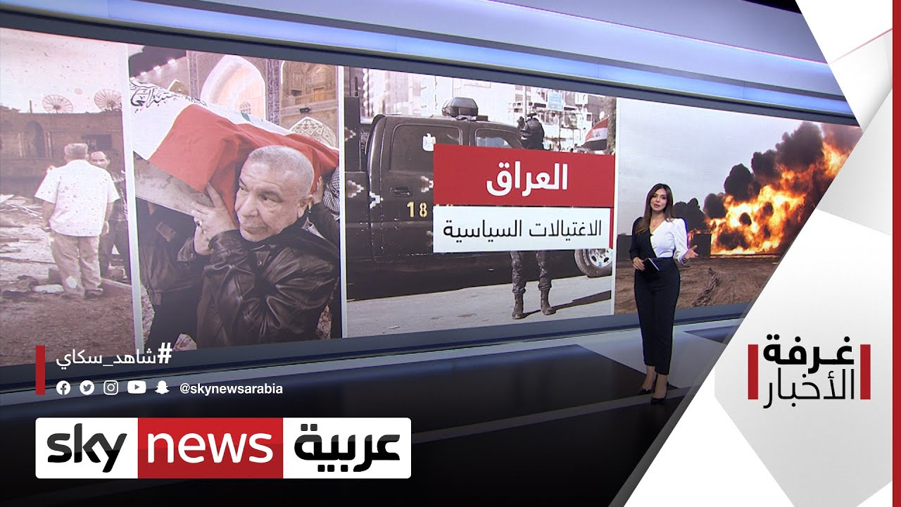 2020.. سنة دامية في العراق بسبب الاغتيالات | غرفة الأخبار  - نشر قبل 2 ساعة