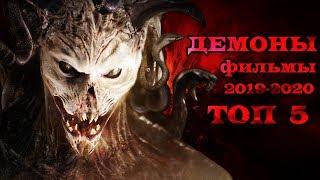 демоны ТОП 5 фильмов 2019-2020 года