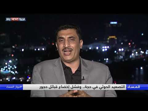 التصعيد الحوثي في حجة.. وفشل إخضاع قبائل حجور  - نشر قبل 2 ساعة