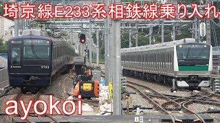 埼京線用E233系7000番台 相鉄線西谷駅乗り入れ試運転