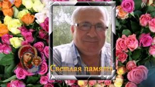 Памяти Валерия Леглера 40 дней после смерти.