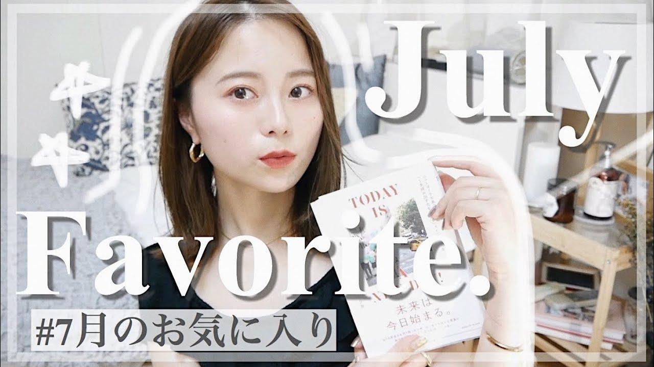 【7月のお気に入り】透明感アイテム/本/韓国スキンケア/カフェ...