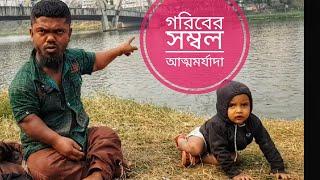 ভাইরাল চা বিক্রেতা প্রতিবন্ধী মাহবুবের জীবন সংগ্রাম | আদর্শ কাকে বলে, দেখুন পুরো ভিডিও |