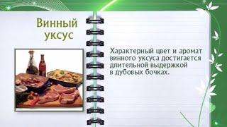 Кулинарная энциклопедия - Винный уксус - Часть 1