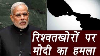 PM Modi gave 6 months time to probe corruption cases | वनइंडिया हिंदी