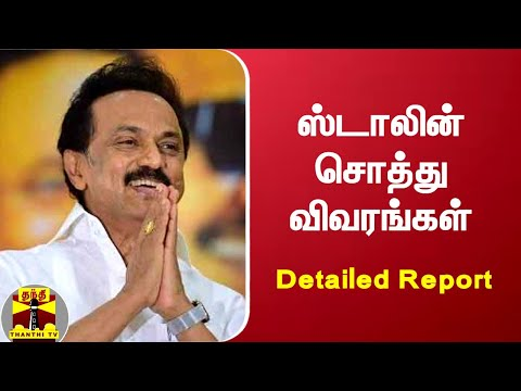 ஸ்டாலின் சொத்து விவரங்கள் | DMK | MK Stalin Assets