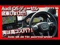 ??????????????Q5?????TDI??????? | Audi Q5 40 TFSI quattro sport TEST DRIVE.