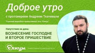 Второе Пришествие. о.Андрей Ткачев. Христос явится тем же образом, как при Вознесении. Проповеди.
