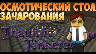 Гайд, обучение по моду Thaumic Tinkerer  - Осмотический стол зачарования #2
