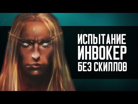 видео: ИСПЫТАНИЕ ИНВОКЕР БЕЗ СКИЛЛОВ
