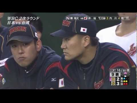 WBC 2013 台湾戦 9回 井端同点打 ノーカット