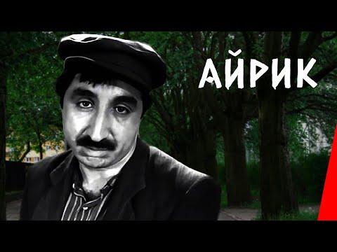 АЙРИК (1972) драма