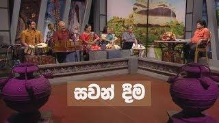 Doramadalawa - සවන් දීම -  (2018-03-26) | ITN Thumbnail