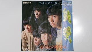 FS-1069 純愛/涙のあとに微笑みを - ザ・テンプターズ Philips 日本ビク...