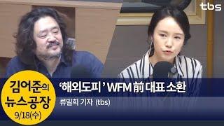 조국 가족펀드 투자사 WFM 전 대표 검찰 소환조사 (류밀희)│김어준의 뉴스공장