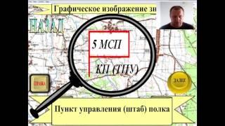 Программа для изучения топографических знаков