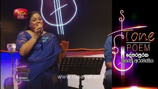 Obe Uyane @ Tone Poem with Charitha Priyadarshani Peiris Thumbnail