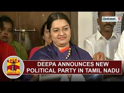 Jayalalithaa's niece Deepa announces new political party in Tamil Nadu   Thanthi TV
