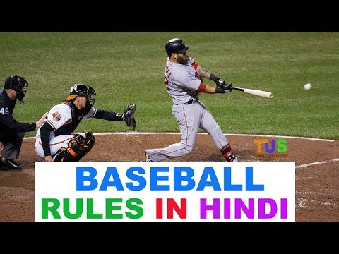 BASEBALL Rules In Hindi : Sports In Hindi : The Ultimate Sports
