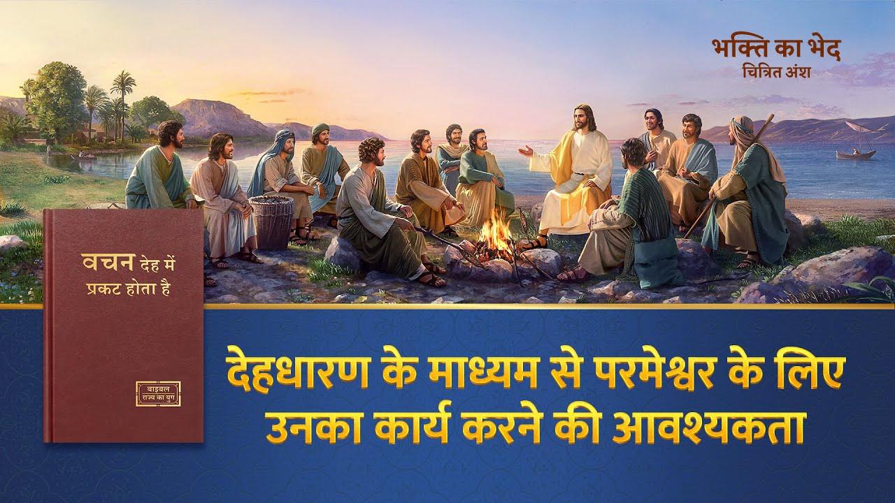 Hindi Christian Video Clip 6 - देहधारण के माध्यम से परमेश्वर के लिए उनका कार्य करने की आवश्यकता