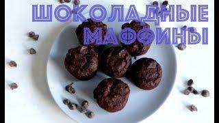 Шоколадные маффины   Рецепт без глютена