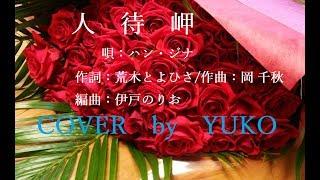 新曲! 9/5発売  ハン・ジナ『人待岬』cover  by  YUKO
