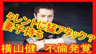 横山健がフライデーされる!結婚もし嫁もいるのに!NHKで熱くギターを語...