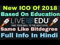 New ICO Of 2018 Based On Education Syatem Same Like BitDegree || Full Info (Must Watch)
