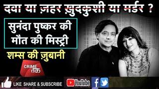 LIVE: SUNANDA PUSHKAR मर्डर MYSTERY की पूरी कहानी...शम्स की ज़ुबानी  Shashi Tharoor Crime Tak