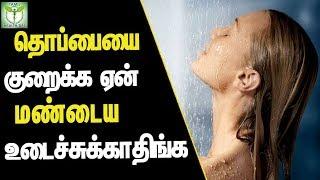 Benefits of Bathing at Night - Tamil Health Tips