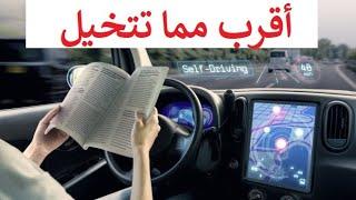 مستقبل السيارات الذكية ...لا يفوتك