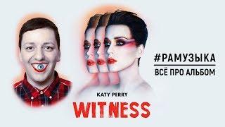 (ОБЗОР АЛЬБОМА) Katy Perry - Witness ПРОВАЛ ГОДА?