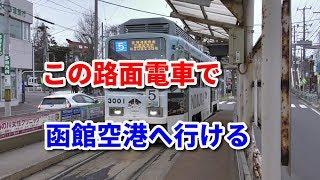 【空港ウォーク】湯の川駅から函館空港への徒歩ルート