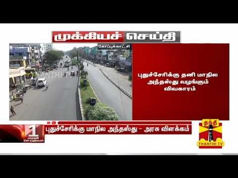 புதுச்சேரிக்கு தனி மாநில அந்தஸ்து - கிஷன் ரெட்டி மக்களவையில் எழுத்துப்பூர்வமாக தகவல் | Thanthi TV   Uploaded on 23/07/2019 :   Thanthi TV is a News Channel in Tamil Language, based in Chennai, catering to Tamil community spread around the world.  We are available on all DTH platforms in Indian Region. Our official web site is http://www.thanthitv.com/ and available as mobile applications in Play store and i Store.   The brand Thanthi has a rich tradition in Tamil community. Dina Thanthi is a reputed daily Tamil newspaper in Tamil society. Founded by S. P. Adithanar, a lawyer trained in Britain and practiced in Singapore, with its first edition from Madurai in 1942.  So catch all the live action @ Thanthi TV and write your views to feedback@dttv.in.  Catch us LIVE @ http://www.thanthitv.com/ Follow us on - Facebook @ https://www.facebook.com/ThanthiTV Follow us on - Twitter @ https://twitter.com/thanthitv