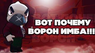 BRAWL STARS ВОТ ПОЧЕМУ ВОРОН СЕЙЧАС ИМБА!!! Crow Кроу Ворон гайд обзор геймплей Бравл Старс thumbnail