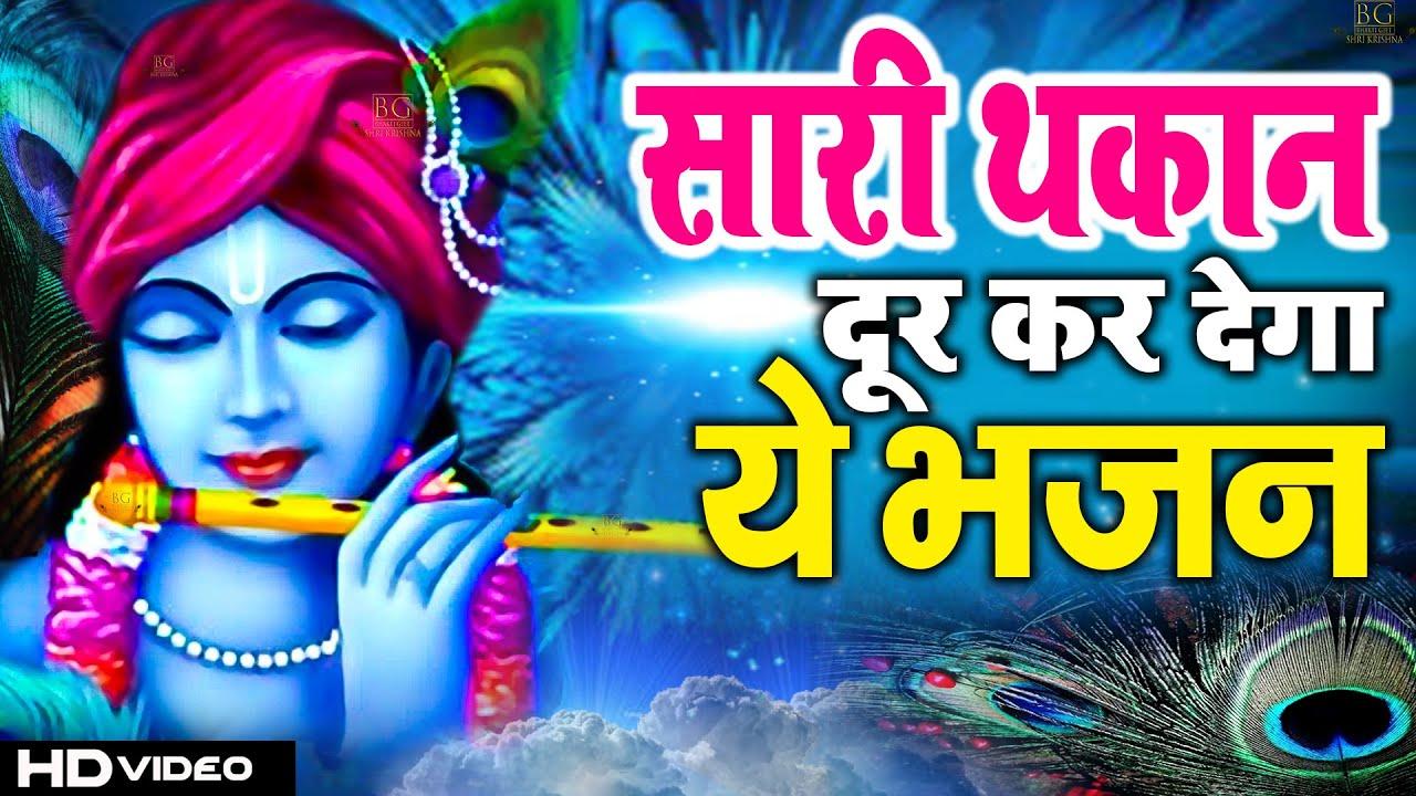 सारी टेंशन थकान दूर कर देगा यह भजन || Latest Krishna Bhajan 2021 || Anju Sharma