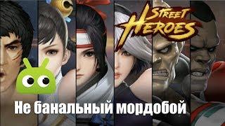 Street Heroes - не банальный мордобой