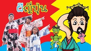 น้องดาว-i-พระอาทิตย์สีเขียว-ละครเด็กยิ้ม-ปราบผีญี่ปุ่น