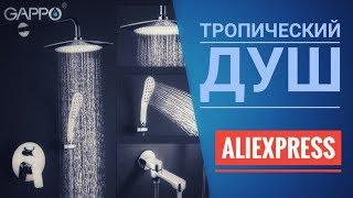 Обзор смесителей с Алиэкспресс. Гигиенический душ