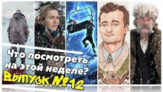 Что посмотреть #12 - Фильмы про зиму - Зимние фильмы - Лучшее кино!