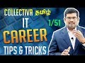 #1 Software Development Tips and Tricks || Guidelines for IT Candidates In Tamil