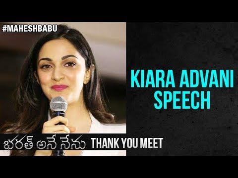 Kiara Advani Speech | Bharat Ane Nenu Thank You Meet | Mahesh Babu | Koratala Siva | DSP