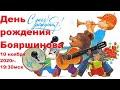 День Рождения Бояршинова 10 ноября 2020 19:30 мск
