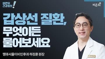 [갑상선라이브] '갑상선 질환, 무엇이든 물어보세요' (땡큐서울이비인후과 하정훈 원장)
