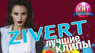 Zivert - Лучшие Клипы 2020